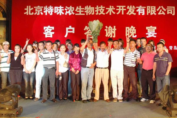 北京特味浓生物技术开发有限公司2009青岛客户答谢晚会!
